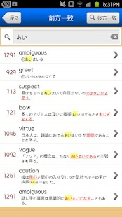 英単語ターゲット1900公式アプリ |  ビッグローブ英単語- screenshot thumbnail