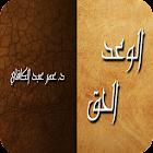 الوعد الحق - عمر عبد الكافي icon