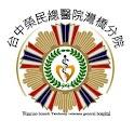 台中榮民總醫院灣橋分院行動掛號 icon