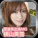 【無料動画】横山美雪〜ちょっとHなエンタメmovie〜 icon