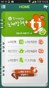 TJ노래방책플러스- screenshot thumbnail