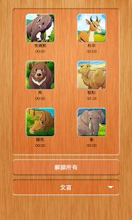 解謎必備免費app推薦 動物的益智遊戲下載線上免付費app下載 3C達人阿輝的APP