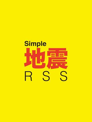 玩免費天氣APP|下載シンプル地震RSS2 app不用錢|硬是要APP