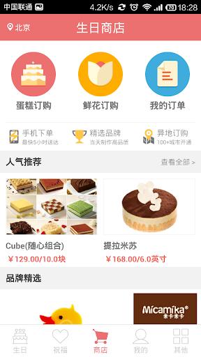 玩免費工具APP|下載生日管家 - 订蛋糕选礼物 app不用錢|硬是要APP