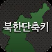 북한단축키 시즌2