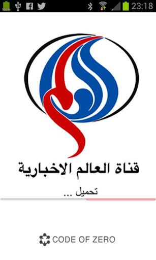 al-Alam Mobile