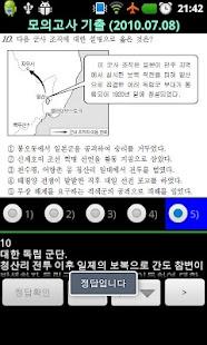 수능한국근현대사 - screenshot thumbnail
