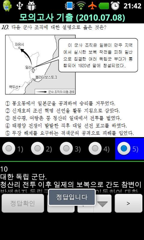 수능한국근현대사 - screenshot