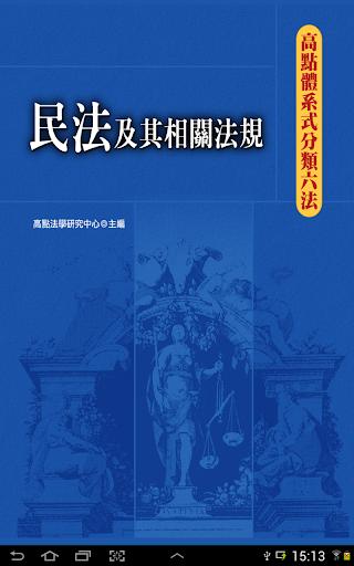 法規公佈-法規相關連結 - 中華民國內政部全球資訊網