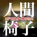 神谷浩史の朗読「人間椅子」 icon