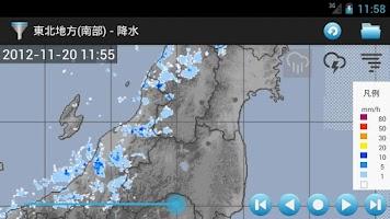 Screenshot of Radar and Nowcast