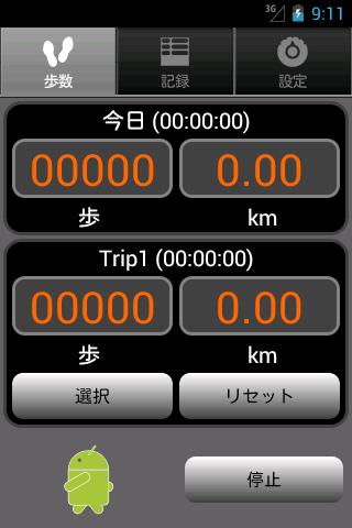 Walkroid - シンプルな歩数計