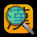 漢字ビューワ icon