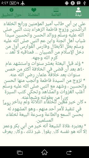 كلام من ذهب : علي بن أبي طالب