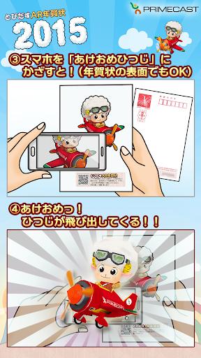 無料娱乐AppのとびだすAR年賀状~PRIMECAST 2015~|記事Game