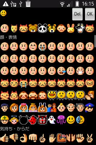 AuEmoji- screenshot