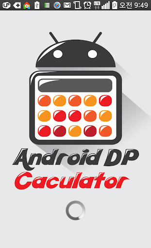 dp계산기 dp calculator