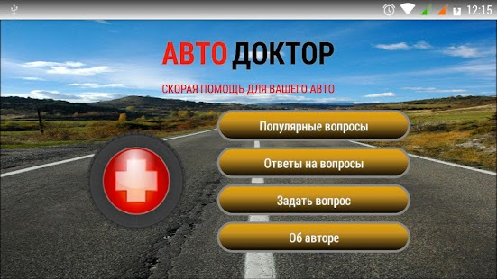 АВТОДОКТОР- screenshot thumbnail