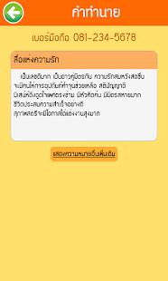 Horo Mobile - ทำนายเบอร์มือถือ - screenshot thumbnail