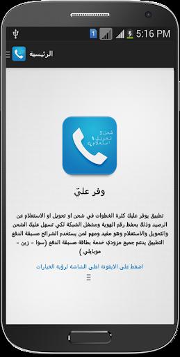 WhatsApp 與 LINE 比較,手機傳簡訊Android, iPhone App -電腦玩物