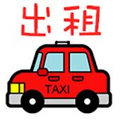 市區的士出租 - (司機租車)