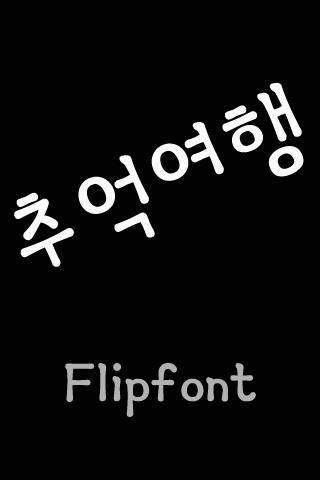 HA추억여행™ 한국어 Flipfont