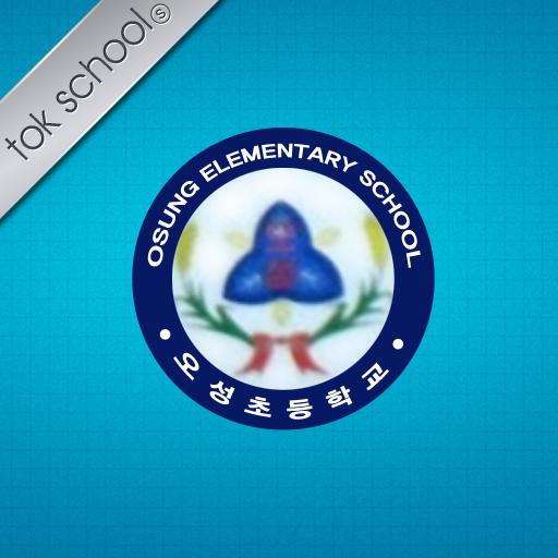 화순오성초등학교 총동문회 LOGO-APP點子