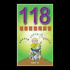 118福音疑難問與答 icon