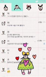 꽃과 동물을 사랑하는 소녀 카카오톡 테마 - screenshot thumbnail