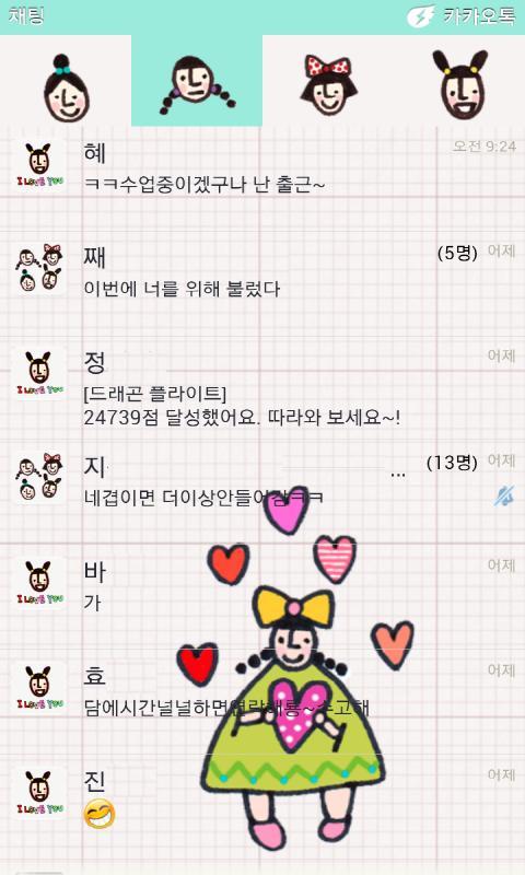 꽃과 동물을 사랑하는 소녀 카카오톡 테마- screenshot