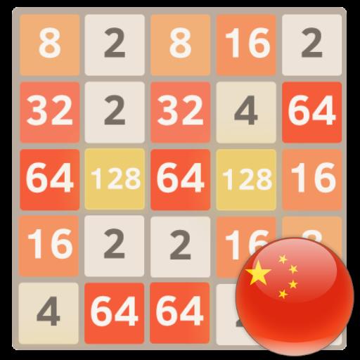 超维度2048(5×5) 二千零四十八 解謎 App LOGO-硬是要APP