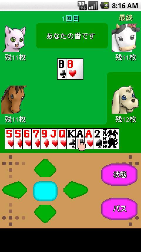 アニマル大富豪- screenshot