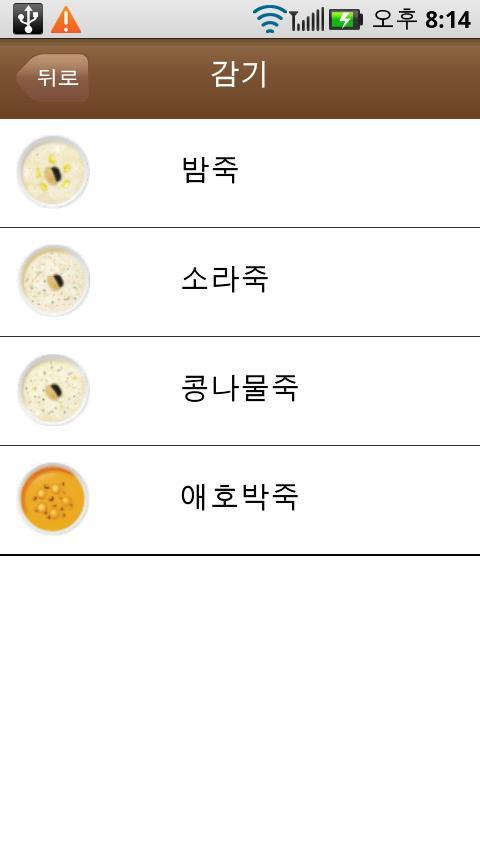 죽 요리법 - screenshot