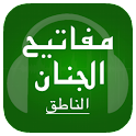 مفاتيح الجنان الناطق logo