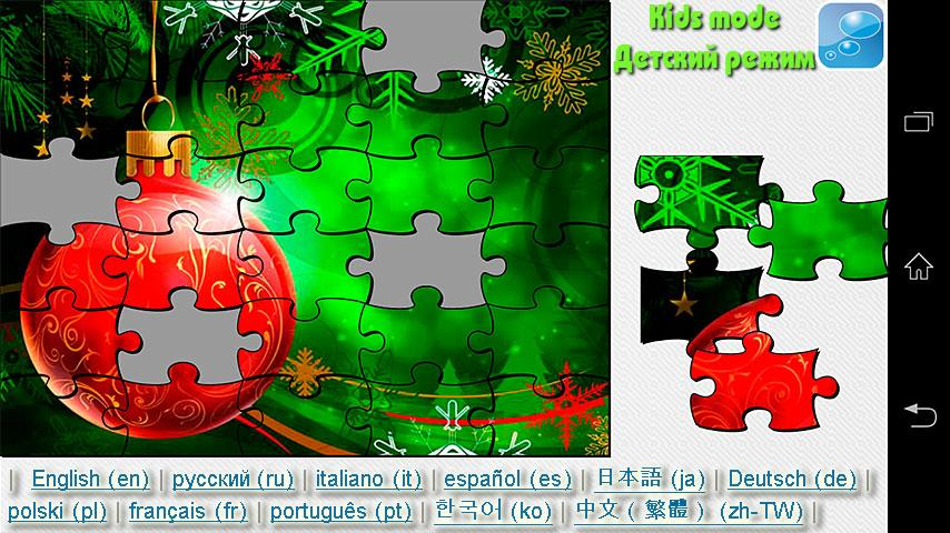 New Year / Christmas Puzzle - screenshot