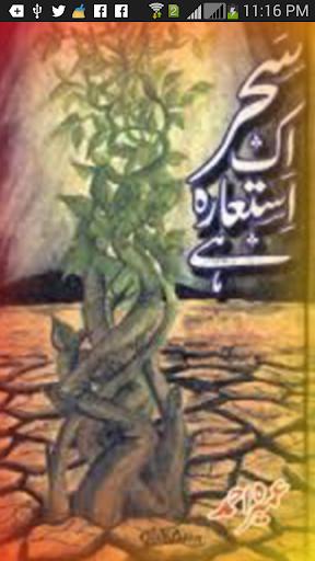 Sehar Ik Istara Hai by Umera