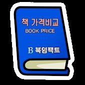책가격비교 북임팩트