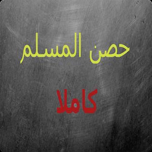 حصن المسلم  - Hisn Almuslim
