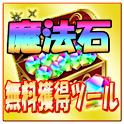 パズドラ 魔法石無料ゲットツール icon