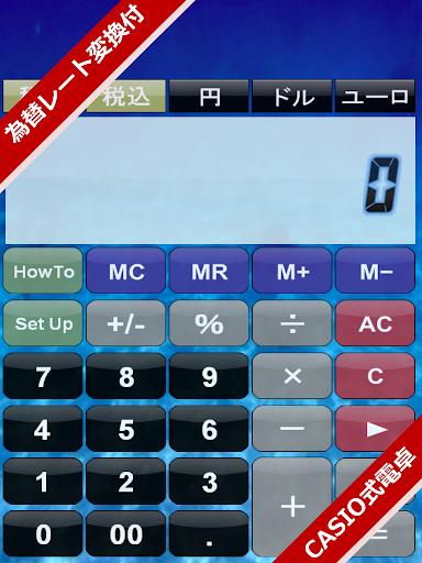 スマート電卓 - 為替レート変換機能付・無料-