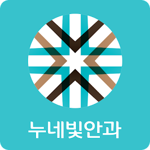 Free Apk android  누네빛안과 1.2  free updated on