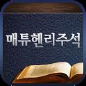 매튜헨리주석 카드성경 icon