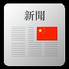 在中国的报纸和杂志 icon