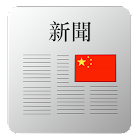 Newspapers & magazines China icon
