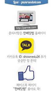 헌법 오디오 핵심 판례듣기- screenshot thumbnail