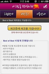 마이픽-미술학원을 넘는 그림평가 - Mypic - screenshot thumbnail