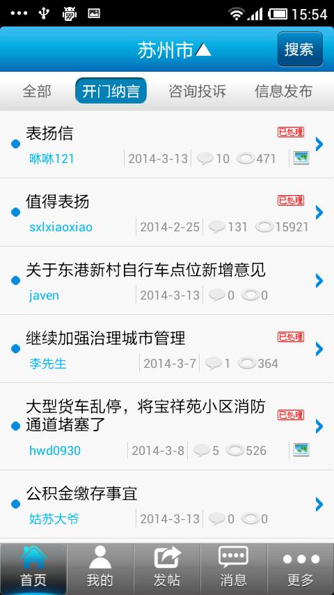 寒山闻钟 - screenshot