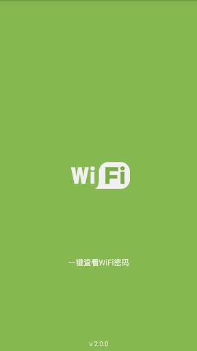 WiFi密碼 - 輕松查看本地密碼