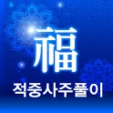 Korean Fortune logo