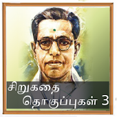 Kalki Short Stories 3 - Tamil